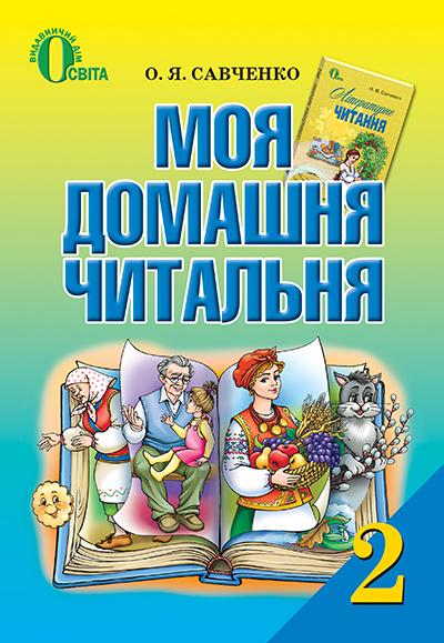 Моя домашня читальня: навчальний посібник для позакласного читання. 2 клас - купить и читать книгу