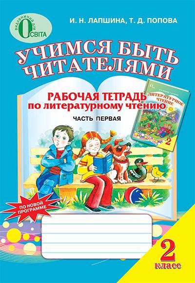 """Купить книгу """"Учимся быть читателями. Рабочая тетрадь по литературному чтению. 2 класс. Часть 1"""""""