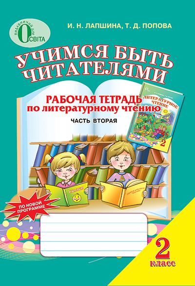 """Купить книгу """"Учимся быть читателями. Рабочая тетрадь по литературному чтению. 2 класс. Часть 2"""""""