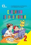 Сходинки до інформатики. 2 клас - купить и читать книгу