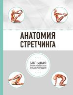 Анатомия стретчинга. Большая иллюстрированная энциклопедия - купити і читати книгу