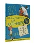 Книга секретов для мальчишек