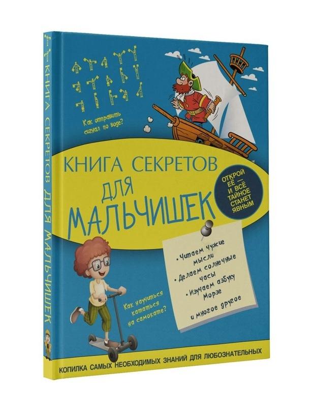 Книга секретов для мальчишек - купить и читать книгу