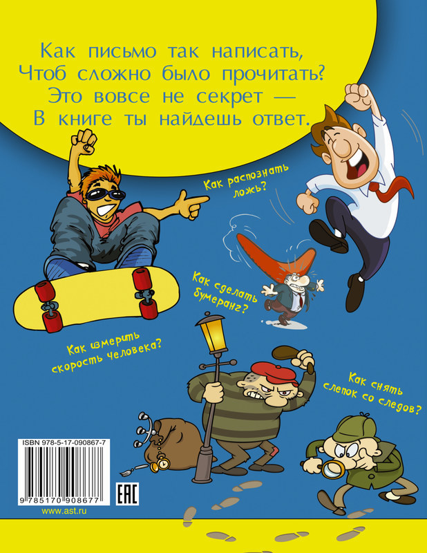 """Купить книгу """"Книга секретов для мальчишек"""""""