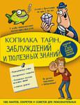"""Купить книгу """"Копилка тайн, заблуждений и полезных знаний"""""""