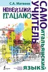 Итальянский язык. Новейший самоучитель