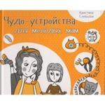 """Купить книгу """"Чудо-устройства для молодых мам"""""""