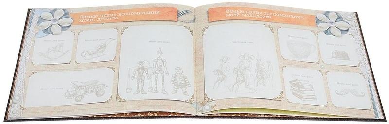 """Купить книгу """"Большая родословная книга нашей семьи"""""""