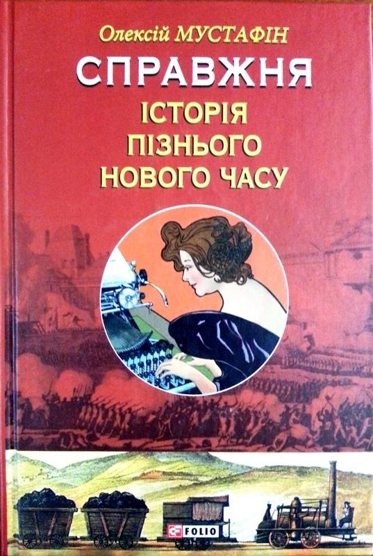 """Купить книгу """"Справжня історія пізнього Нового часу"""""""