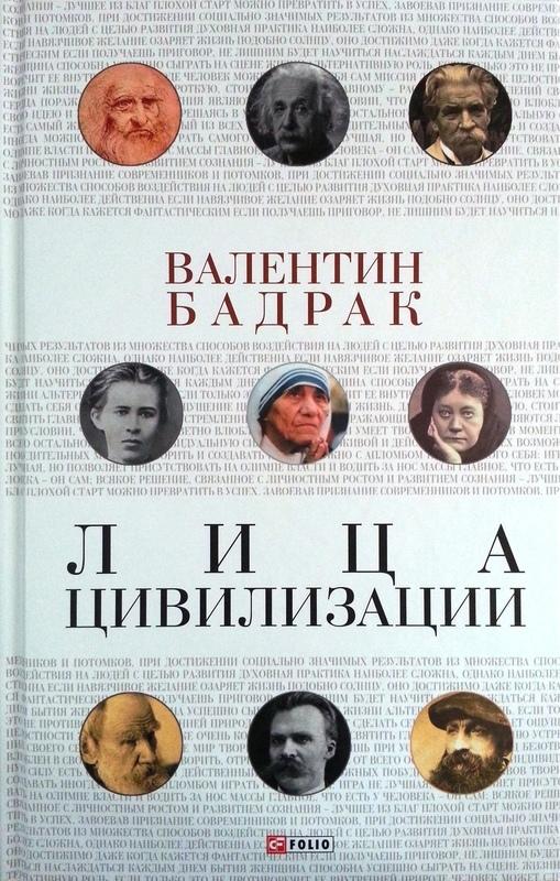 Лица цивилизации. Уроки выдающихся личностей - купить и читать книгу