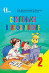 Ступеньки к информатике. 2 класс - купить и читать книгу