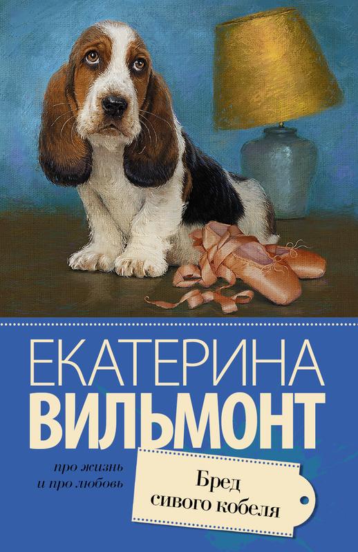 """Купить книгу """"Бред сивого кобеля"""""""