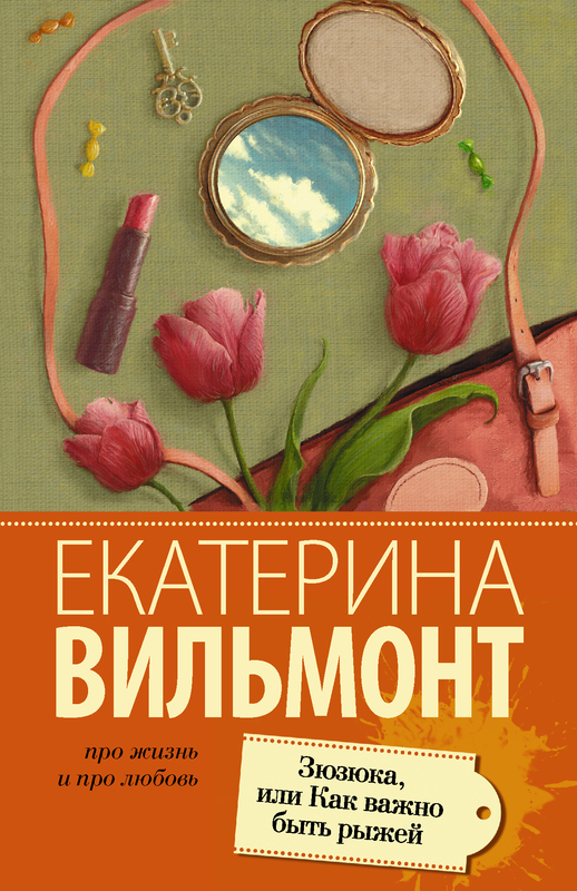 """Купить книгу """"Зюзюка, или Как важно быть рыжей"""""""