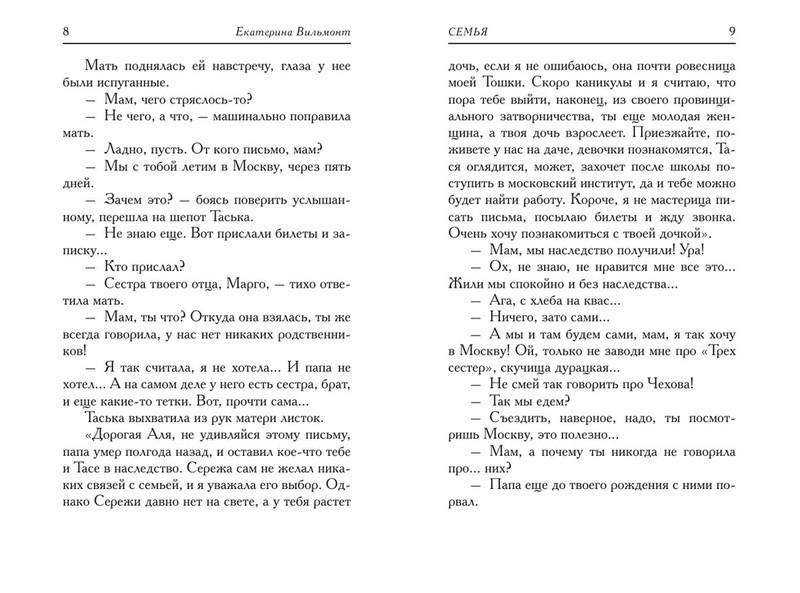 """Купить книгу """"Крутая дамочка, или Нежнее, чем польская панна"""""""