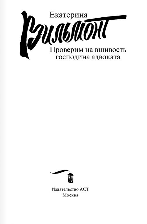 "Купить книгу ""Проверим на вшивость господина адвоката"""