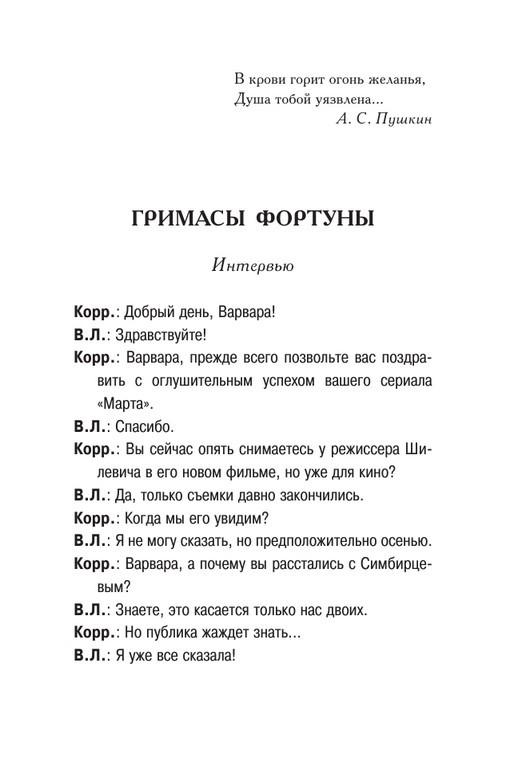 """Купить книгу """"Танцы с Варежкой"""""""