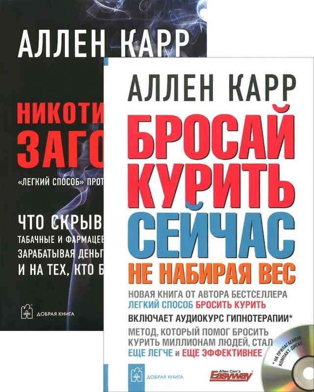 """Купить книгу """"Бросай курить сейчас. Никотиновый заговор"""""""