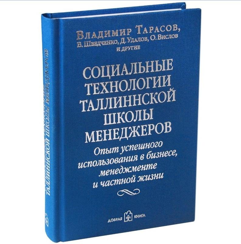 """Купить книгу """"Социальные технологии Таллинской школы менеджера. Опыт успешного использования в бизнесе, менеджменте и частной жизни"""""""
