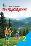 Природоведение. 2 класс - купить и читать книгу