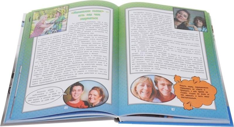 Самая большая книга для мальчиков - купить и читать книгу