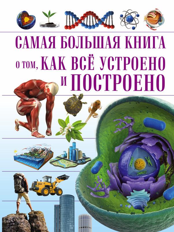 """Купить книгу """"О том, как всё устроено и построено"""""""