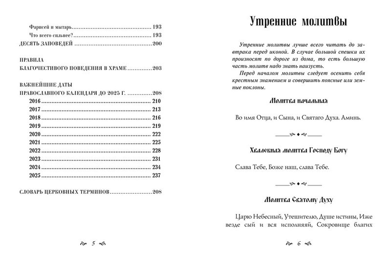 """Купить книгу """"Самые нужные молитвы и православный календарь до 2025 года"""""""
