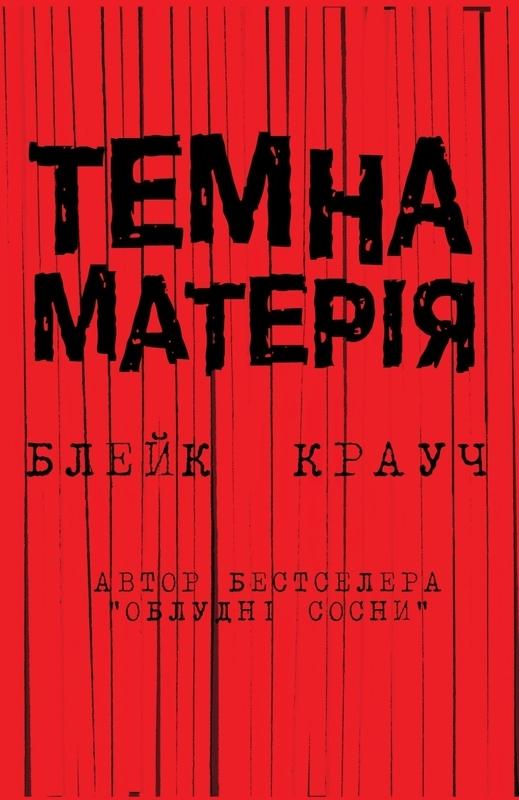 """Купить книгу """"Темна матерія"""""""