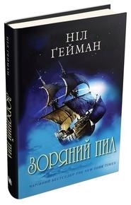 """Купить книгу """"Зоряний пил"""""""