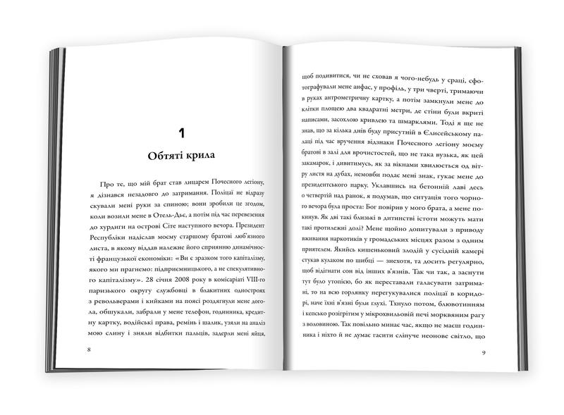 """Купить книгу """"Французький роман"""""""