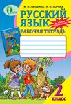 """Купить книгу """"Русский язык. Рабочая тетрадь. 2 класс"""""""