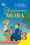Українська мова. 3 клас - купити і читати книгу