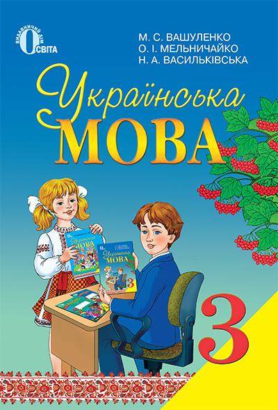 Українська мова. 3 клас - купить и читать книгу