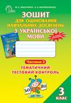 Зошит для оцінювання навчальних досягнень з української мови. 3 клас. Частина 2