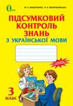 Підсумковий контроль знань з української мови. 3 клас - купить и читать книгу