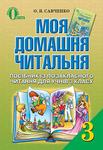 Моя домашня читальня: посібник із позакласного читання для учнів 3 класу - купить и читать книгу