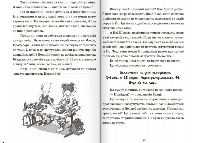 """Купить книгу """"Школа чарівних тварин"""""""