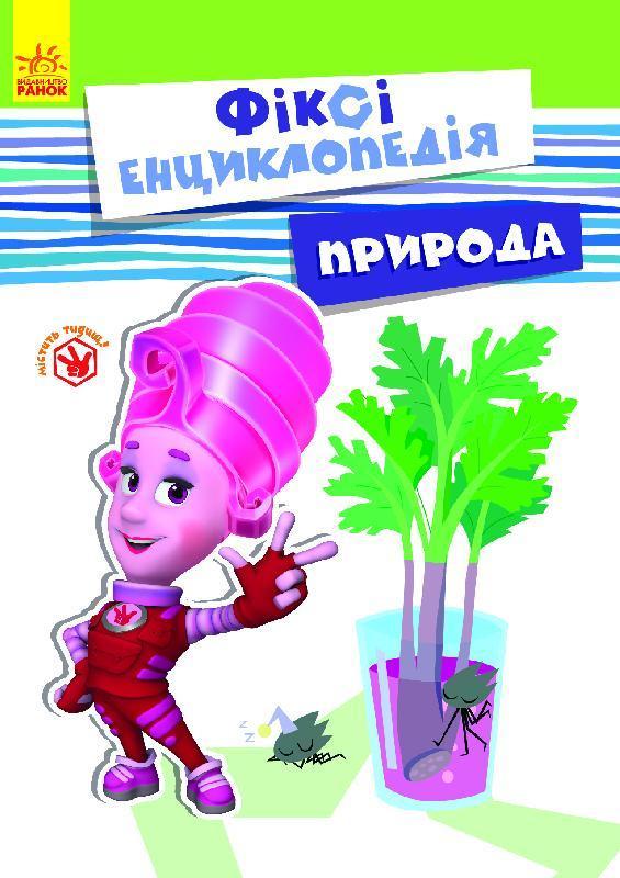 """Купить книгу """"Фіксі-енциклопедія. Природа"""""""