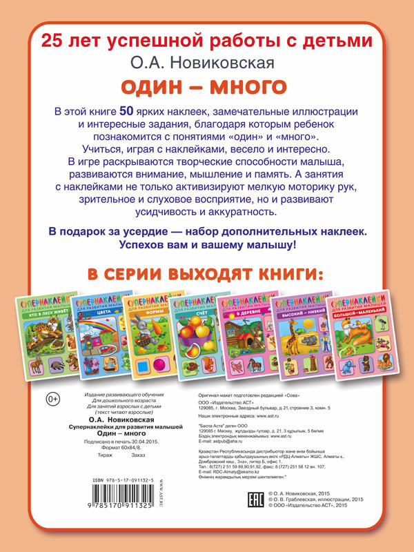 """Купить книгу """"Один - много (+ наклейки)"""""""