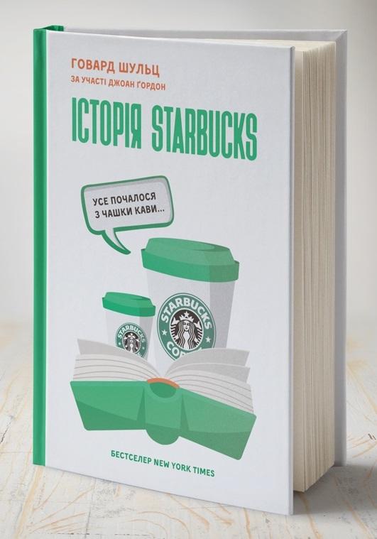 """Купить книгу """"Історія Starbucks. Усе почалося з чашки кави…"""""""