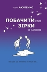 """Купить книгу """"Побачити свої зірки в калюжі"""""""