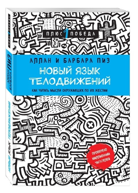 """Купить книгу """"Новый язык телодвижений"""""""