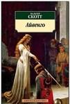 """Купить книгу """"Айвенго"""""""