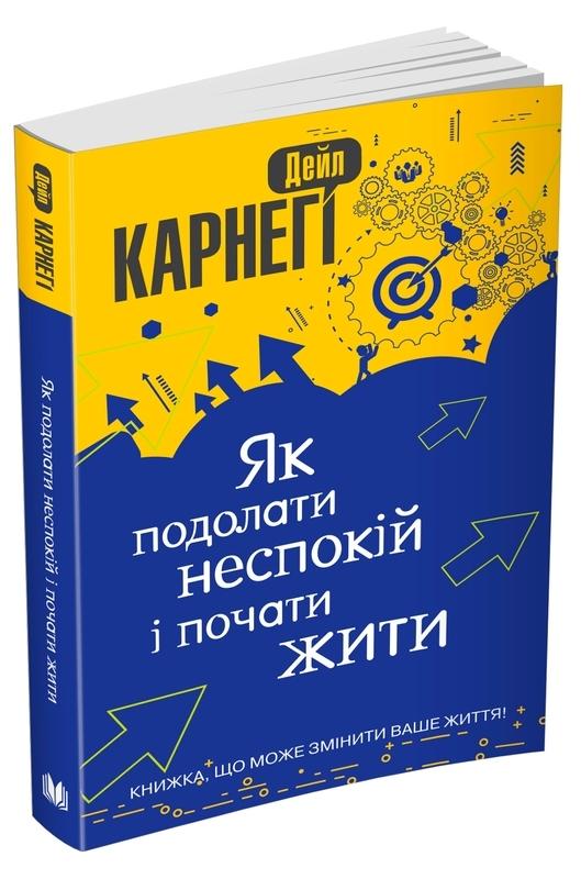 """Купить книгу """"Як подолати неспокій і почати жити"""""""