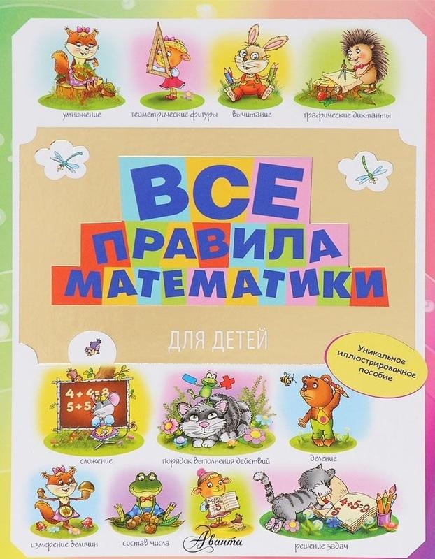"""Купить книгу """"Все правила математики для детей"""""""