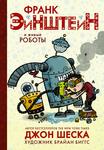 Франк Эйнштейн и живые роботы