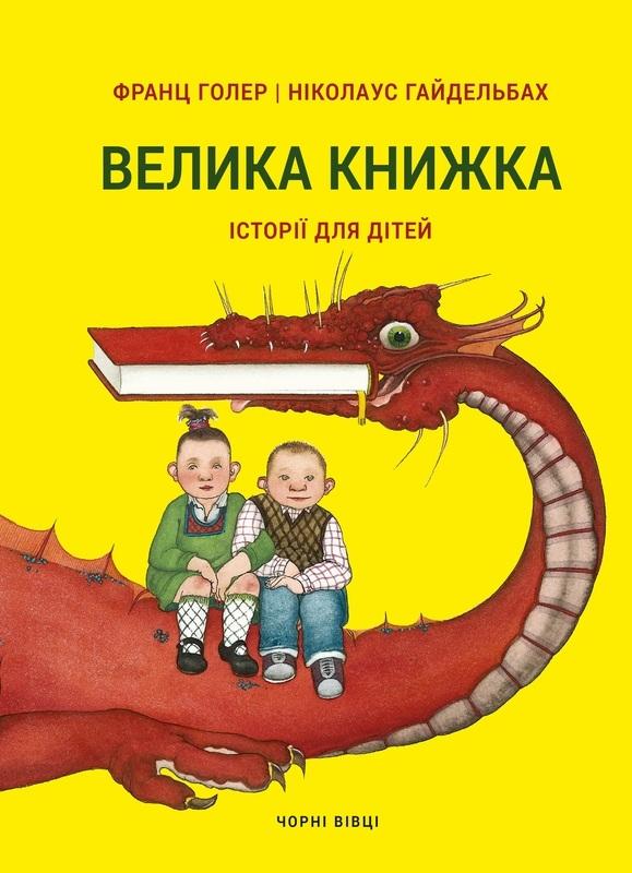 """Купить книгу """"Велика книжка. Історії для дітей"""""""