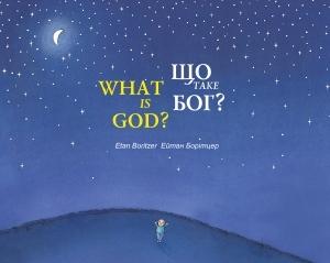 """Купить книгу """"Що таке Бог?"""""""