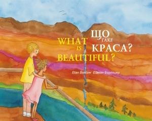 """Купить книгу """"Що таке краса?"""""""