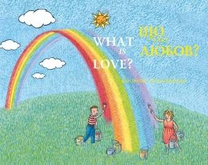 """Купить книгу """"Що таке любов?"""""""