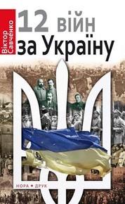 """Купить книгу """"Дванадцять війн за Україну"""""""
